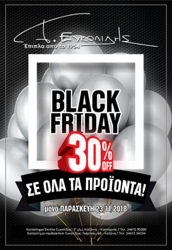 eykolidis black friday 2018 33x48 2 2 006