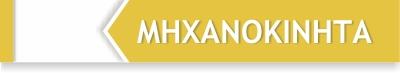 mixanokinita 1